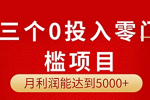 分享三个0投入项目: 月利润能达到3000-5000元