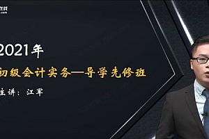 东奥会计在线-江军 2021初级会计实务导学先修班
